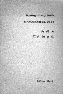 Kammerkonzert(室內協奏曲)