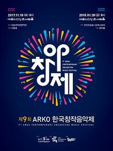 """12현 소아쟁 협주곡 """"진혼"""""""