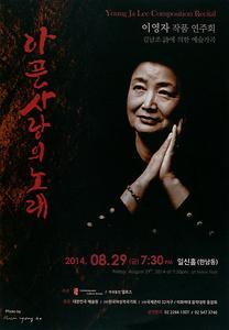 이영자 작품 연주회 - 김남조 詩에 의한 예술가곡