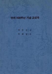 연세 창립 100주년 기념 교성곡