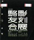 (제13회)낙우회조각전[第13回 駱友會彫刻展]=THE 13TH NAK WOO-GROUP SCULPTURE...
